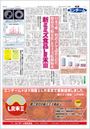 健康産業流通新聞