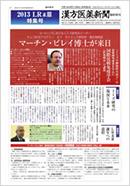 漢方医薬新聞