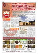 健康産業新聞
