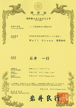 日本国特許許可証